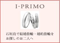 石垣島で結婚指輪・婚約指輪をお探しのお二人へ。